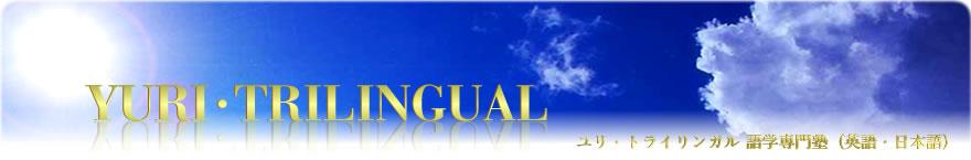 YURI・TRILINGUAL,ユリ・トライリンガル,英語・日本語語学専門教室